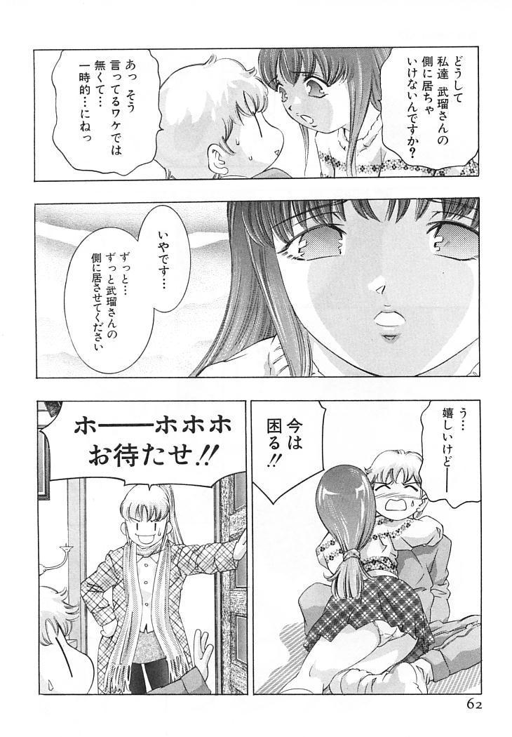 Yumemiru Kikai Ningyou - A Dreaming Replicant 64