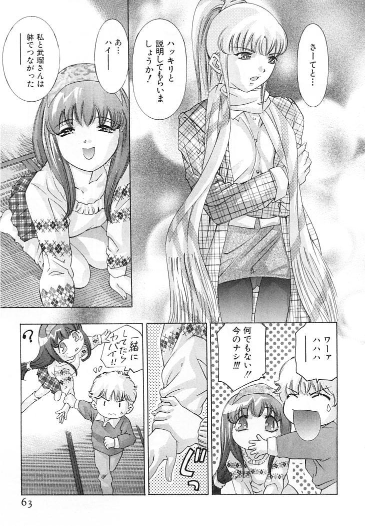Yumemiru Kikai Ningyou - A Dreaming Replicant 65