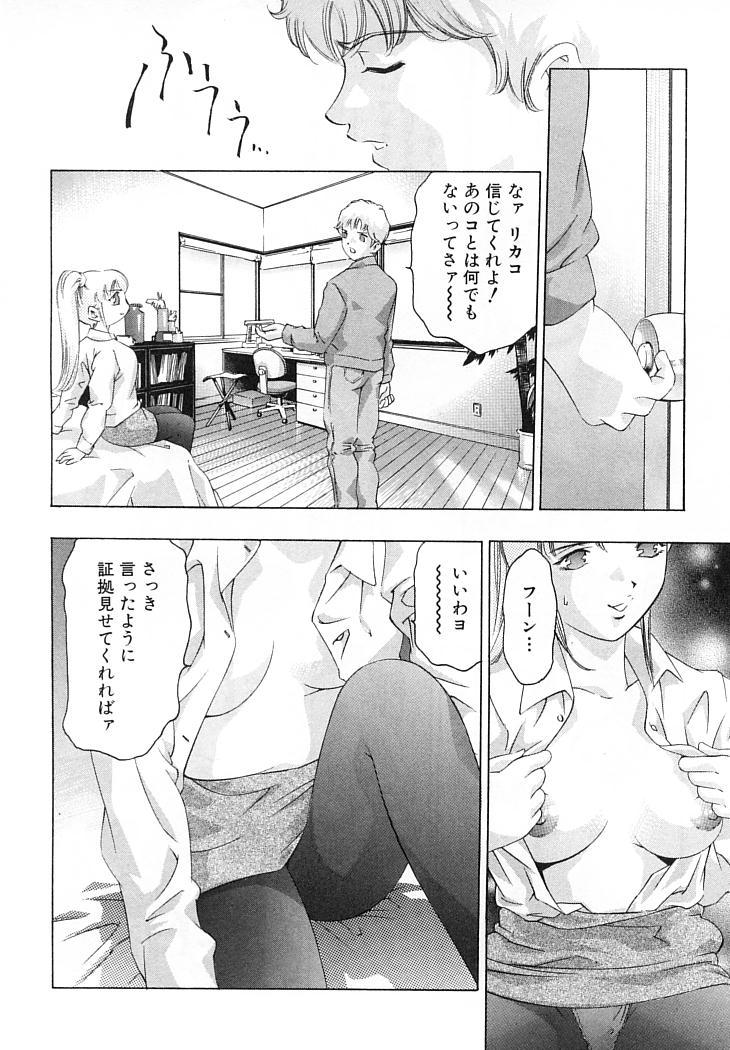 Yumemiru Kikai Ningyou - A Dreaming Replicant 66