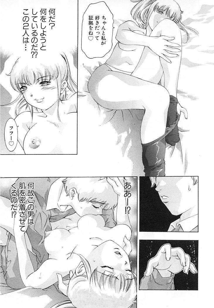 Yumemiru Kikai Ningyou - A Dreaming Replicant 67