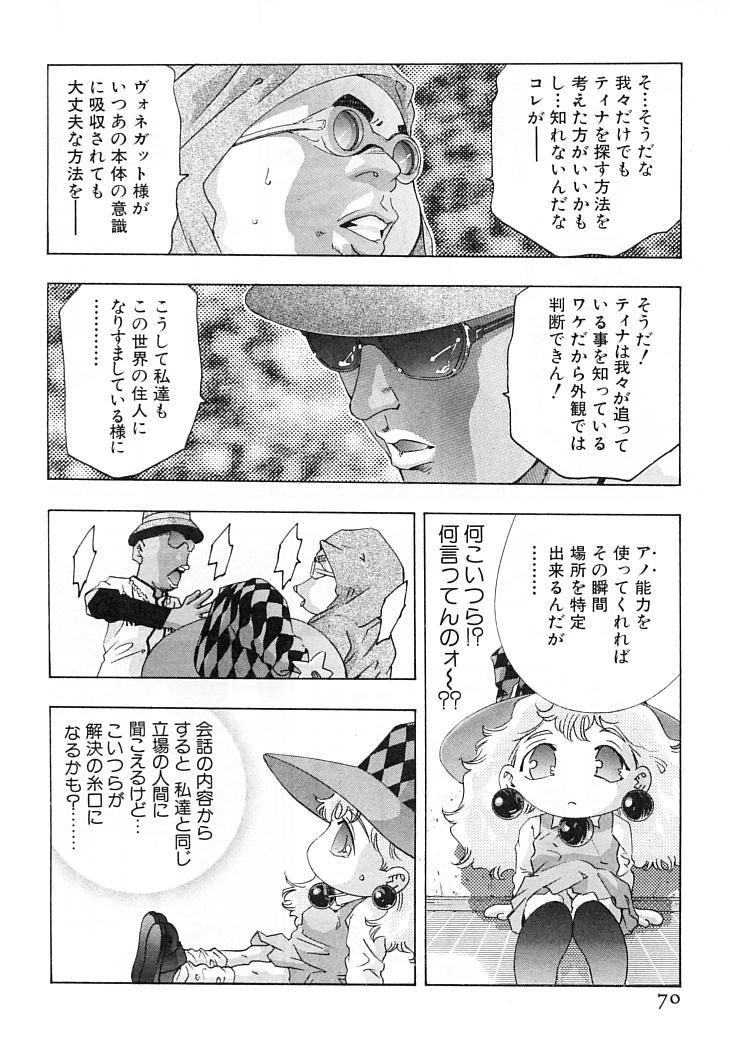 Yumemiru Kikai Ningyou - A Dreaming Replicant 72