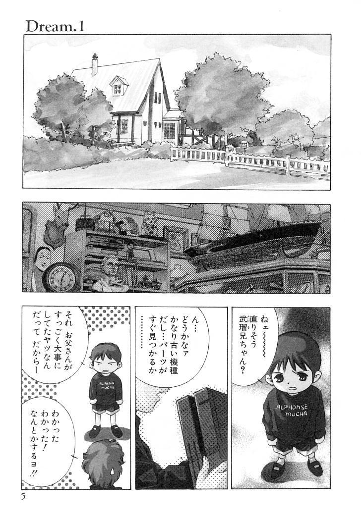 Yumemiru Kikai Ningyou - A Dreaming Replicant 7
