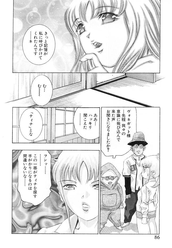 Yumemiru Kikai Ningyou - A Dreaming Replicant 88