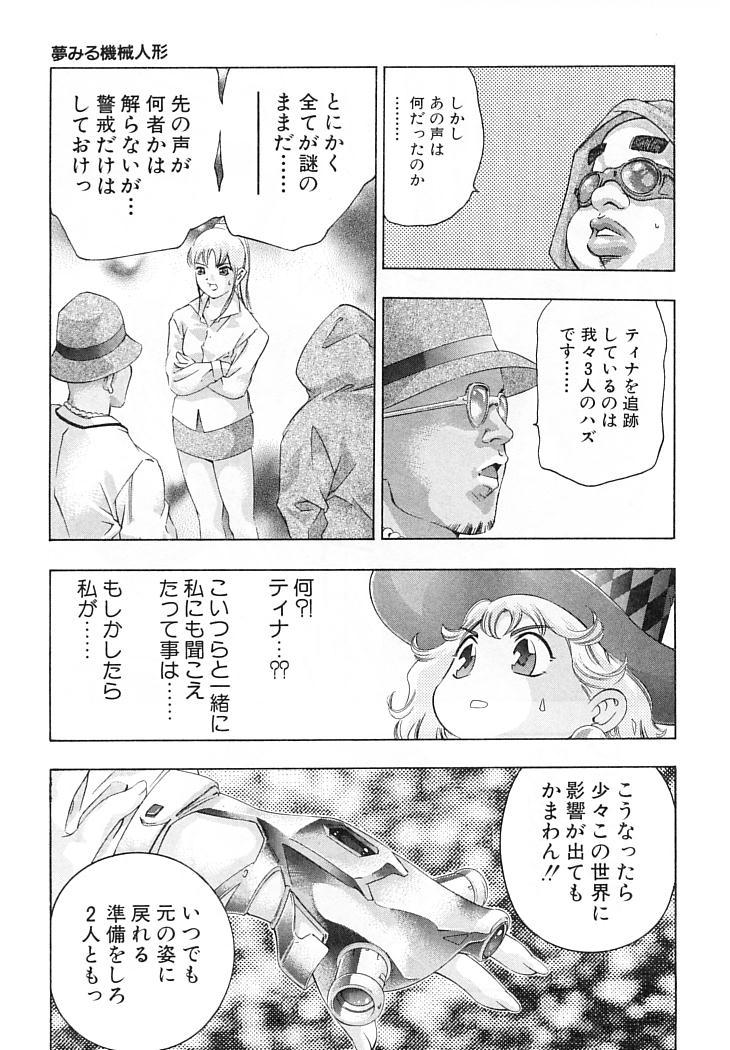 Yumemiru Kikai Ningyou - A Dreaming Replicant 89