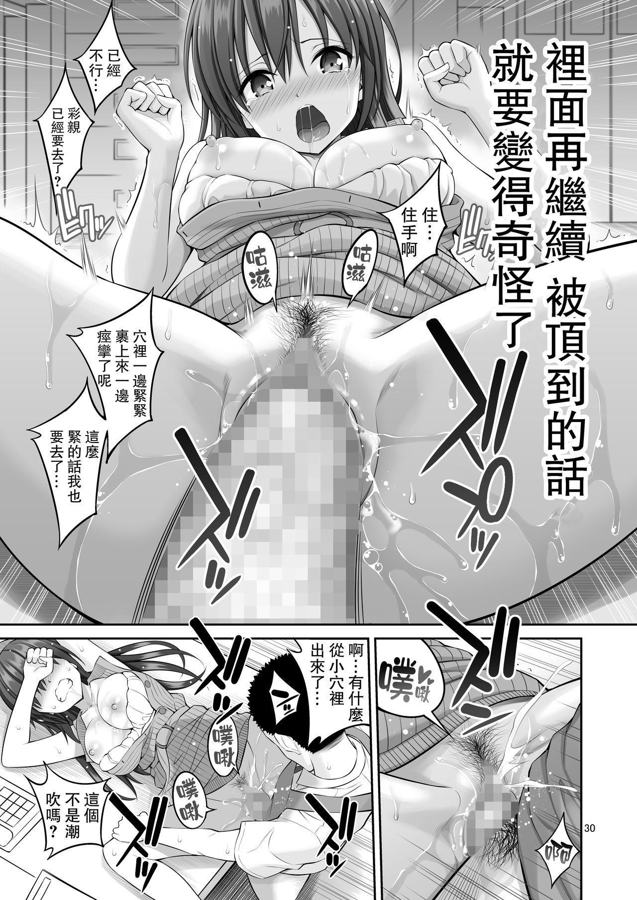 [Popochichi (Yahiro Pochi)] Gisou Manbiki ~Nerawareta Moto Idol Tsuma~ | 偽裝竊盜~被狙擊的前偶像人妻~ [Chinese] [路过的骑士汉化组] [Digital] 29