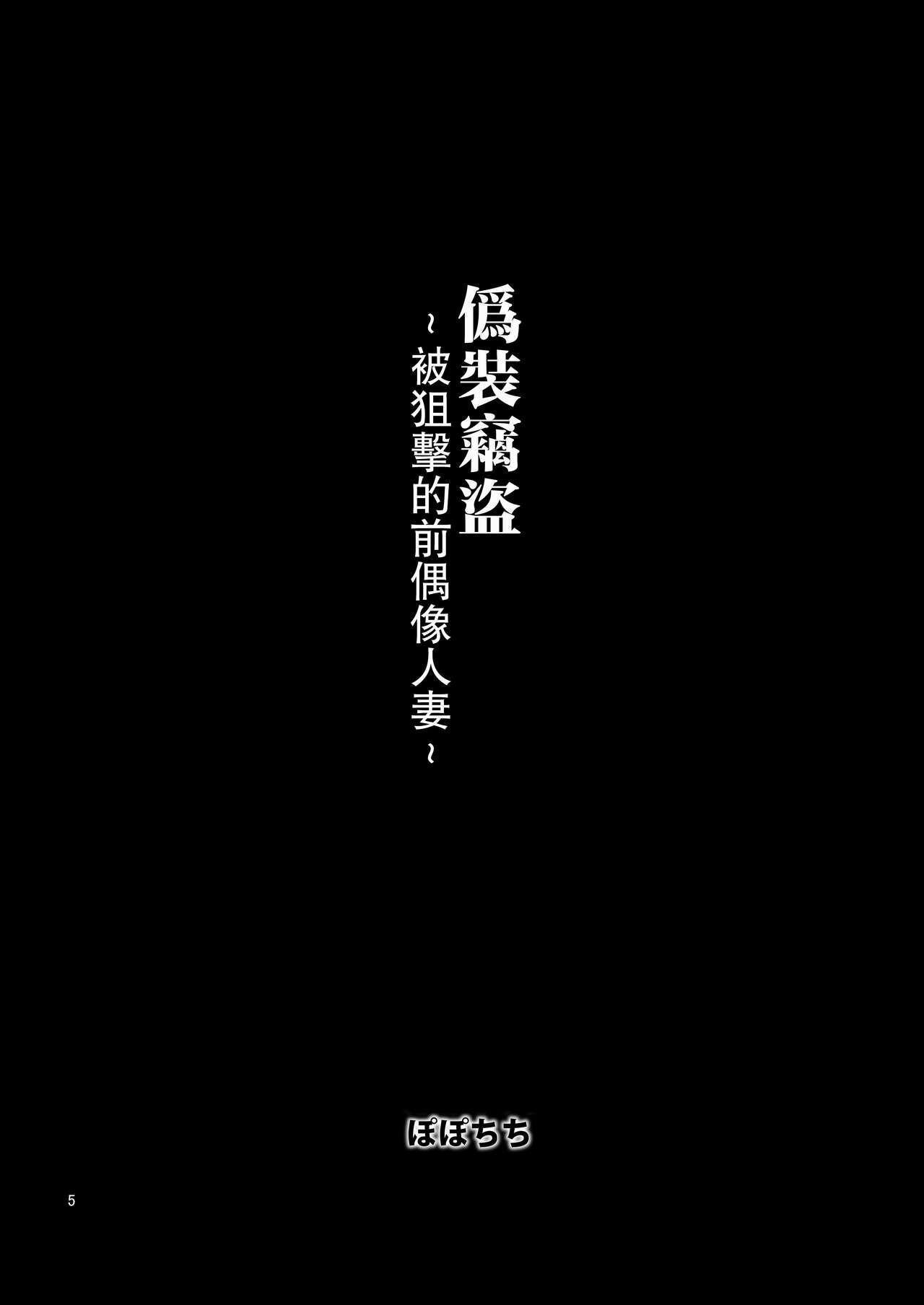 [Popochichi (Yahiro Pochi)] Gisou Manbiki ~Nerawareta Moto Idol Tsuma~ | 偽裝竊盜~被狙擊的前偶像人妻~ [Chinese] [路过的骑士汉化组] [Digital] 4
