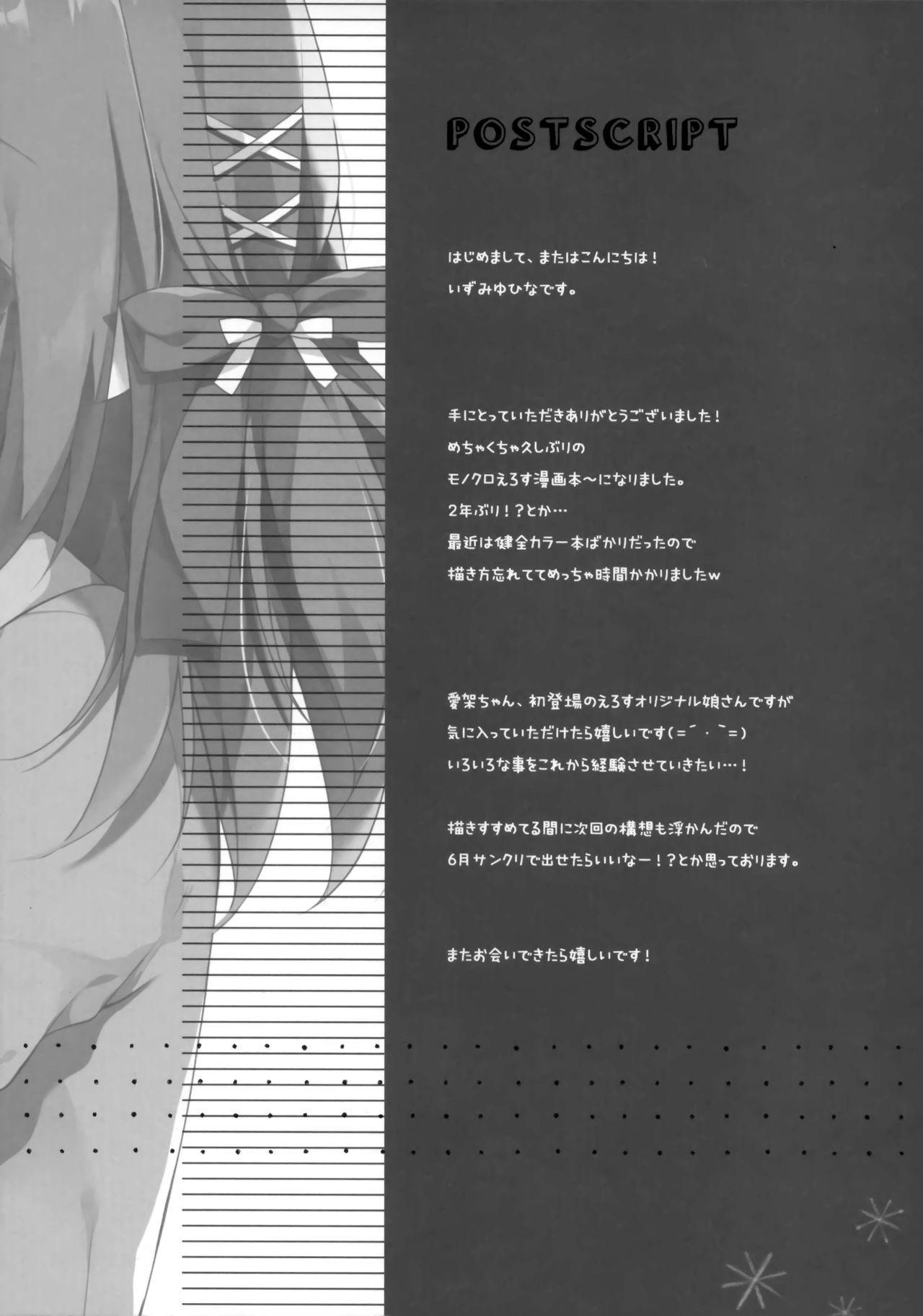 Oshiete! Onii-chan 17