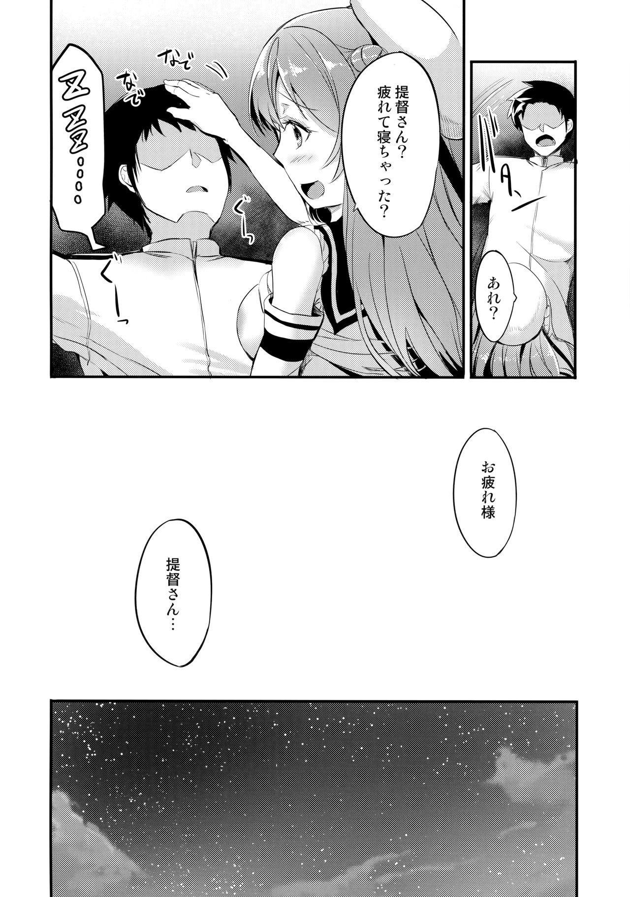 Amayakashi Urakaze 14