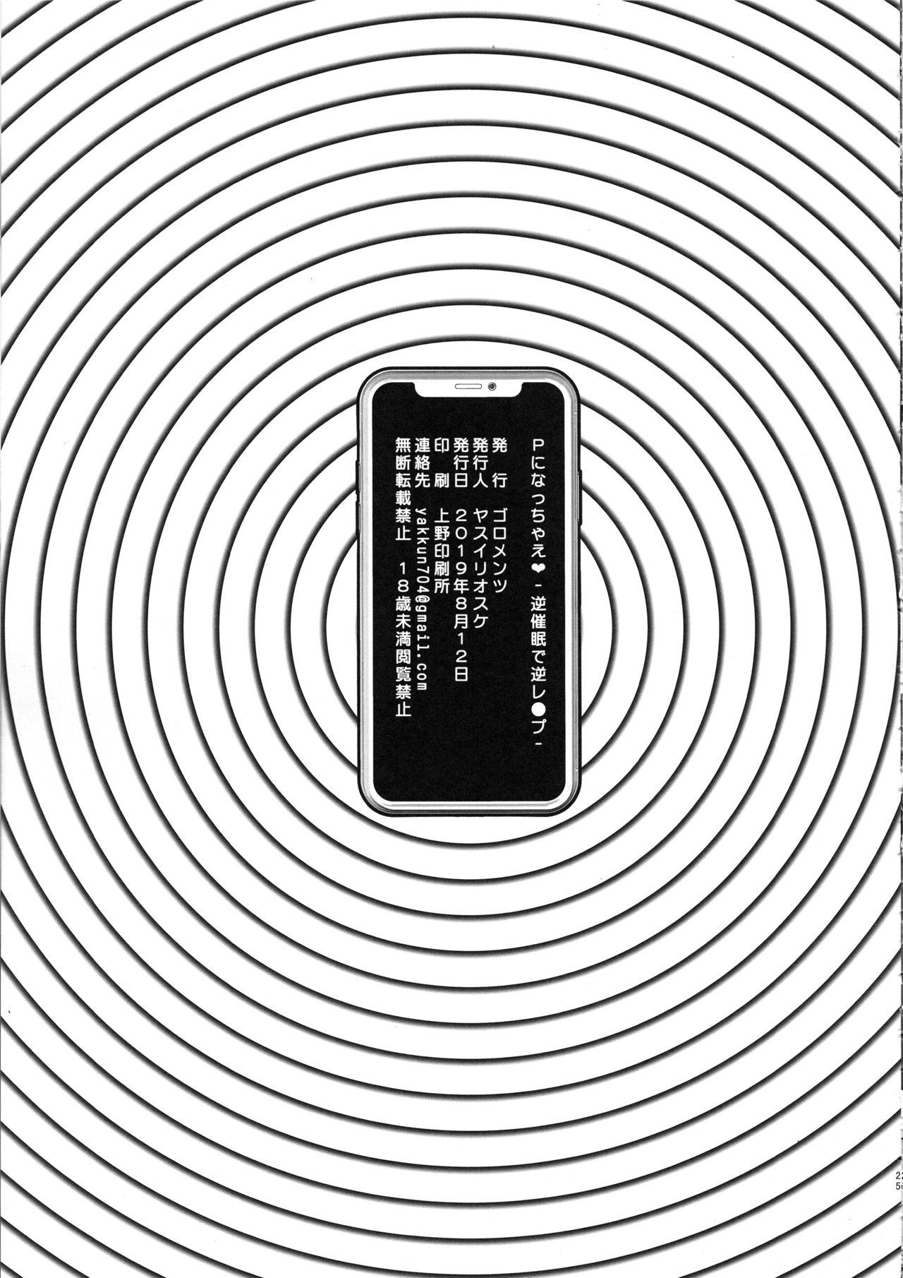 (C96) [Goromenz (Yasui Riosuke)] Papa ni Nacchae -Gyaku Saimin de Gyaku Rape- | You're gonna be a Papa -Reverse Hypnosis and Rape- (THE IDOLM@STER CINDERELLA GIRLS) [English] {darknight} 23