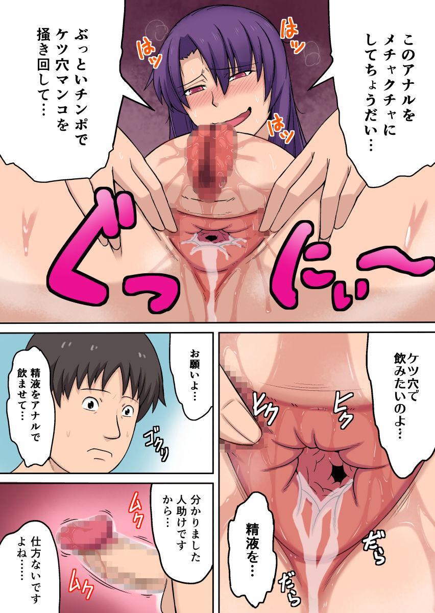 Anal Hojihoji Daisuki Chijo 16