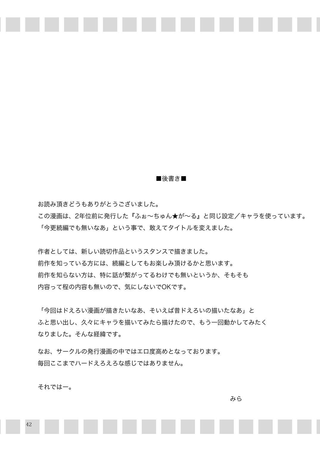 Goshujin-sama Daisuki! 41