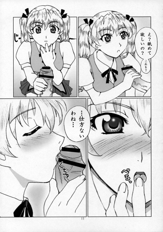 Sawachika Zuki You. 9