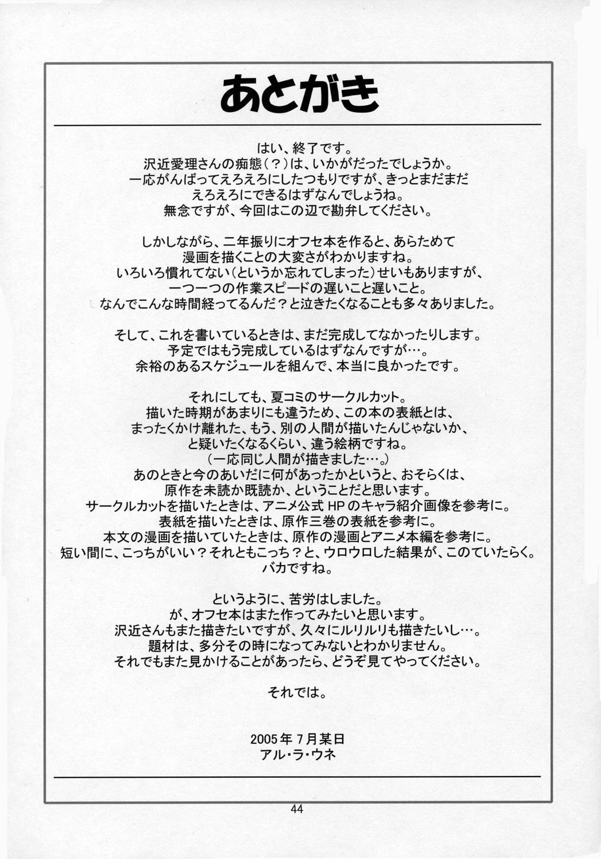Sawachika Zuki You. 42