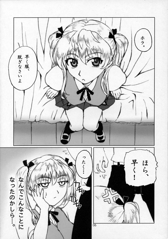 Sawachika Zuki You. 4