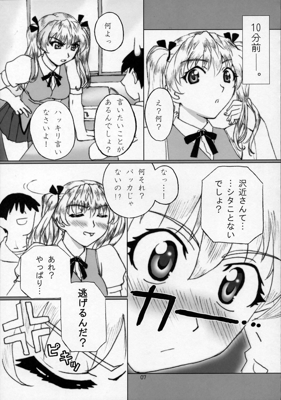 Sawachika Zuki You. 5