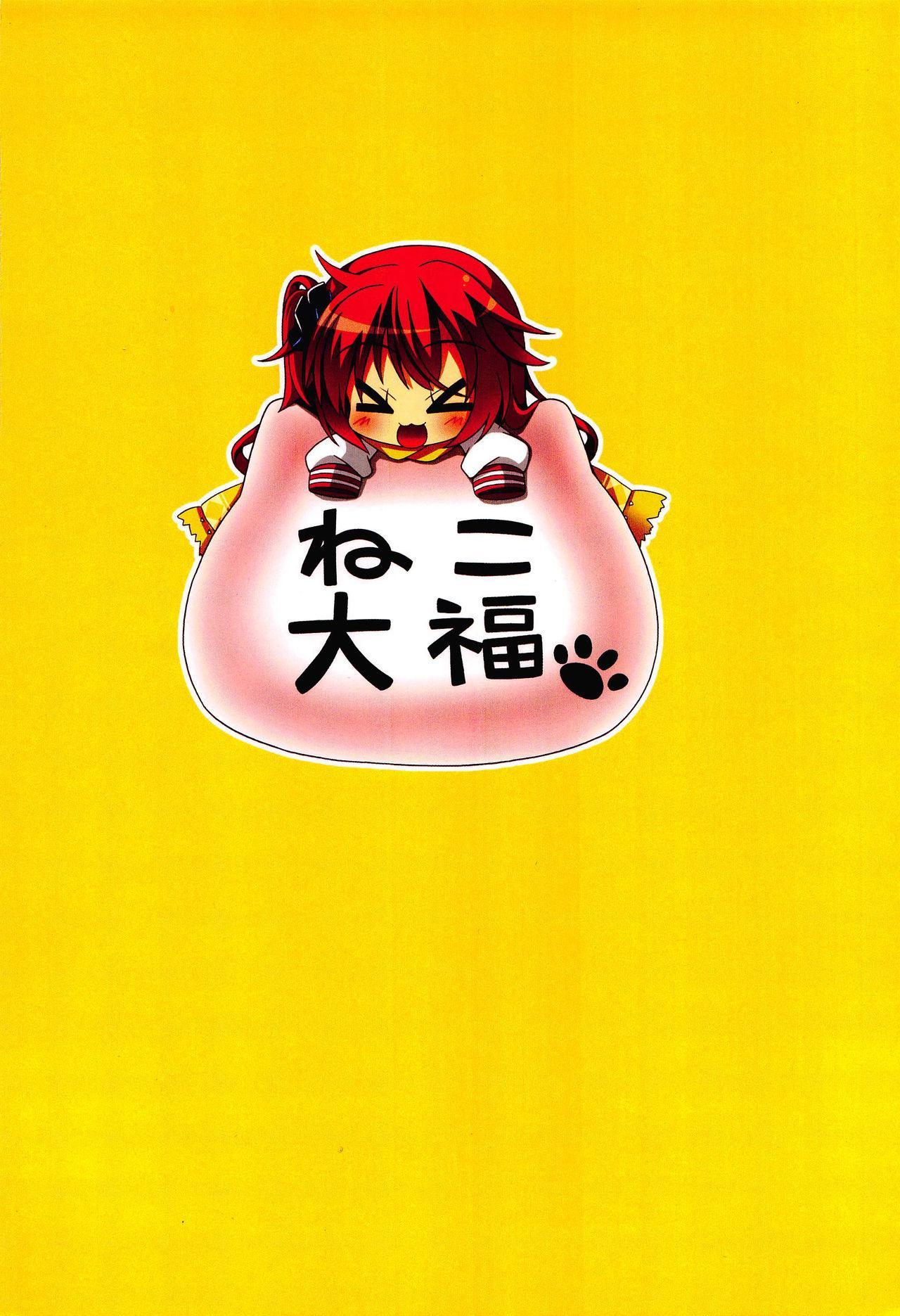 Meguru-chan wa Chiisaku Natte mo Osowaretai 25
