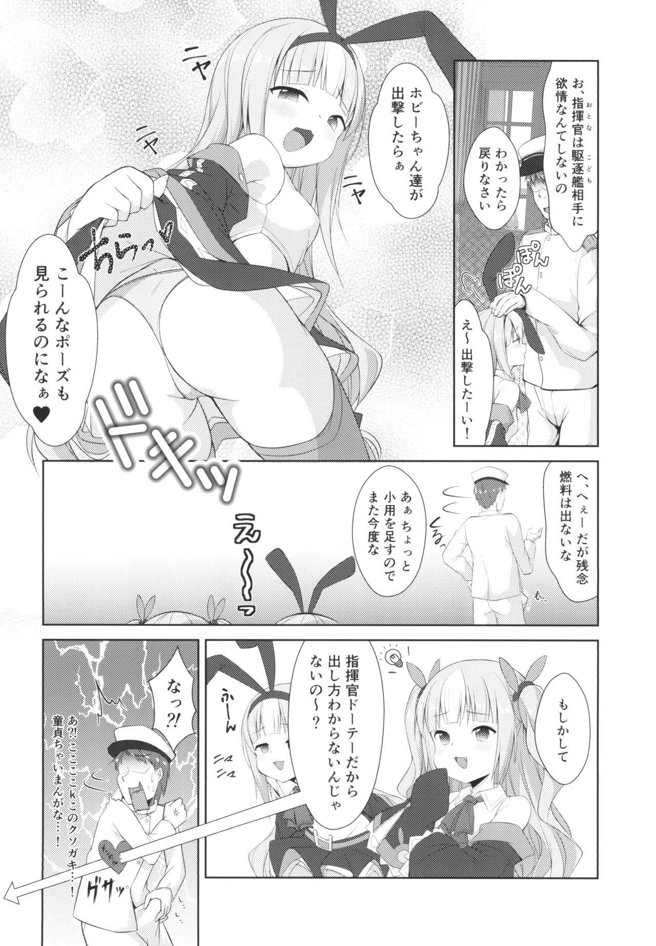 Mesugaki ni Maketara Wakatteru yo ne? 3