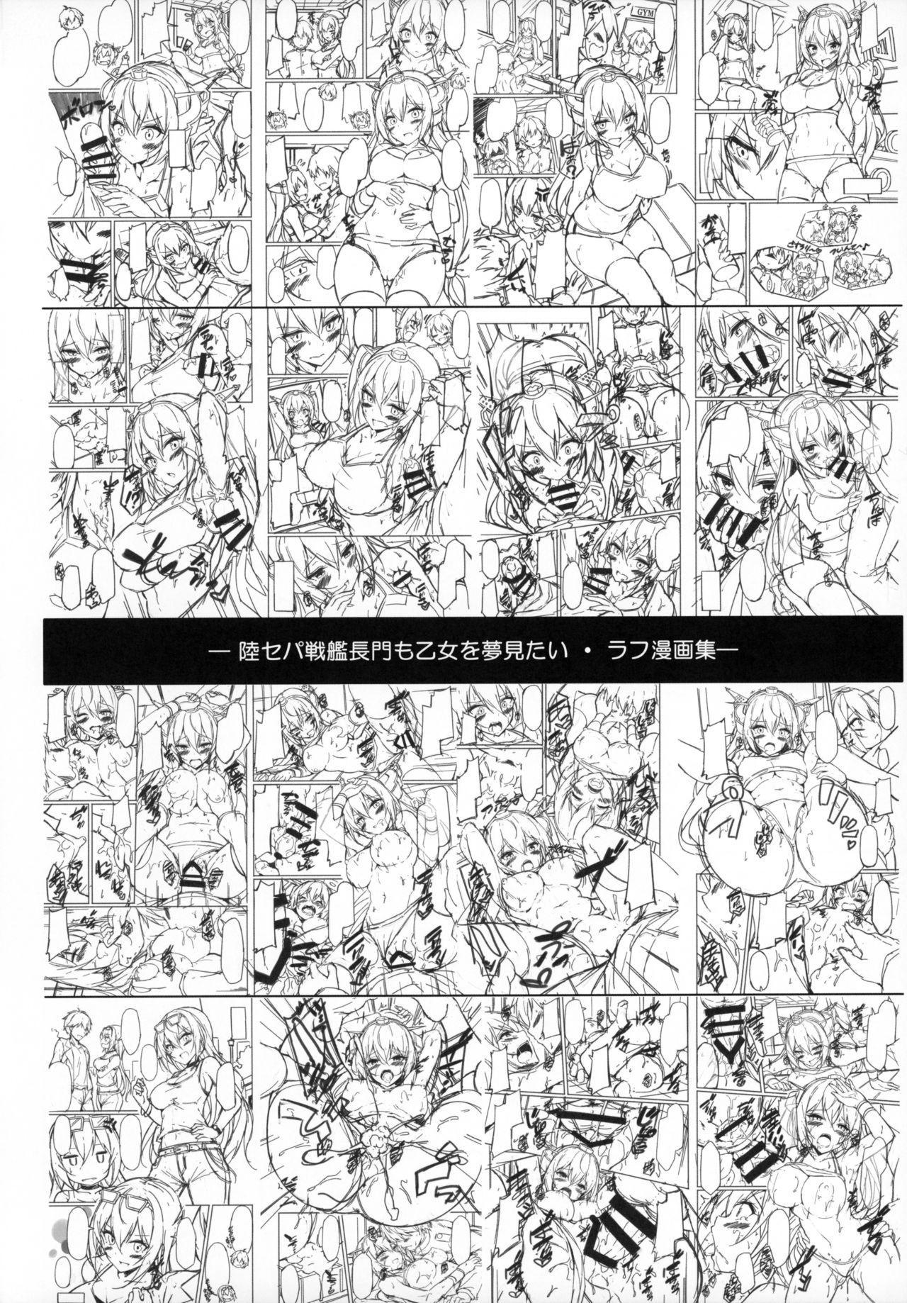 Rikusepa Senkan Nagato mo Otome o Yumemitai 18