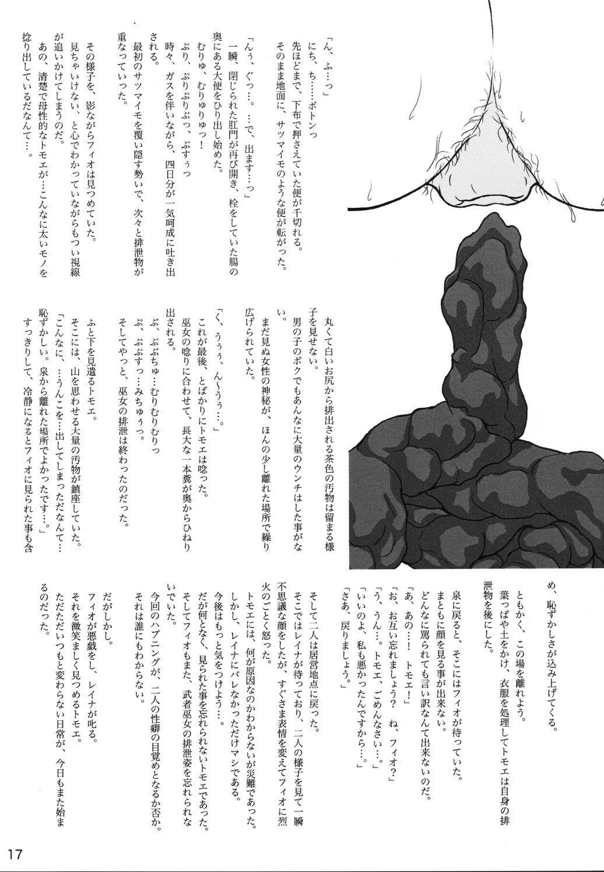Queen's Blade Scatology EX 15