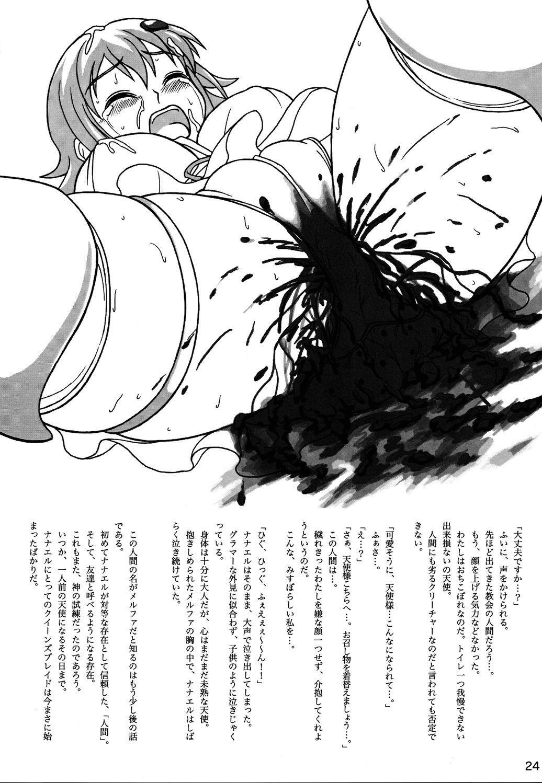 Queen's Blade Scatology EX 22