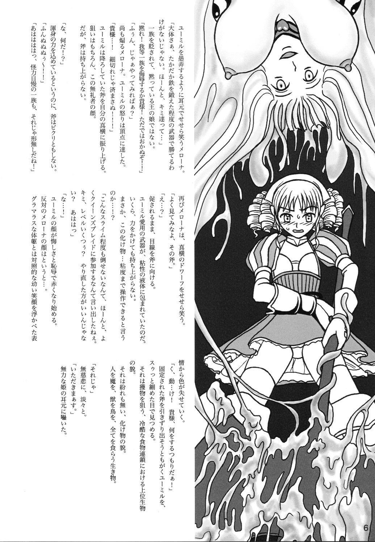 Queen's Blade Scatology EX 4