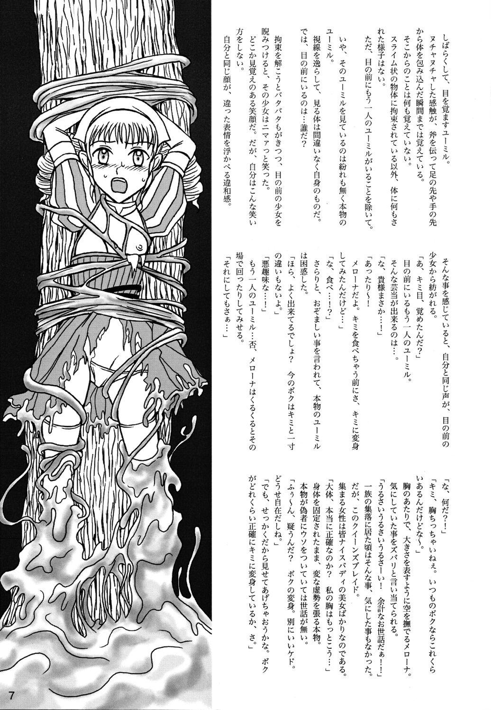 Queen's Blade Scatology EX 5