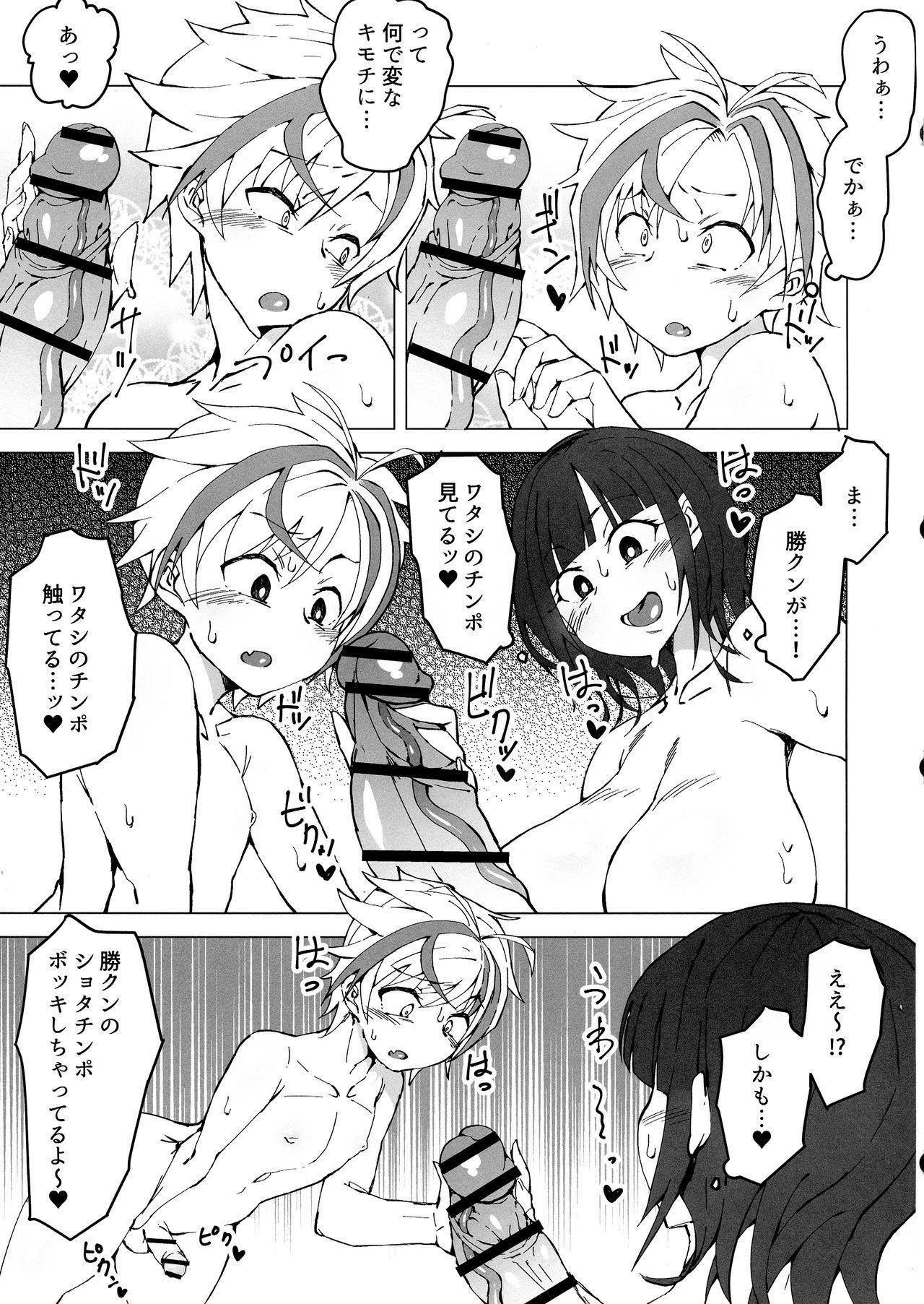Suzuka Utako no 'Oshiri Horasenasai yo!' 6