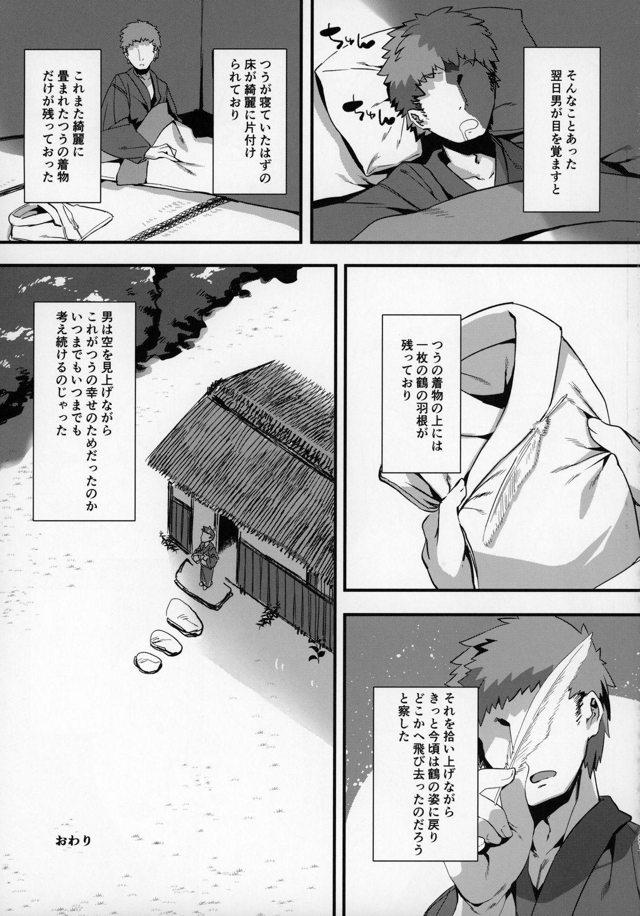 Tsuru Harpy no Ongaeshi 19