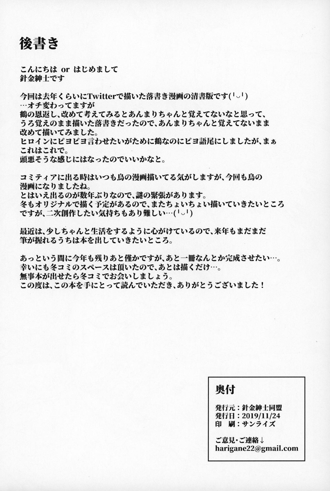 Tsuru Harpy no Ongaeshi 24