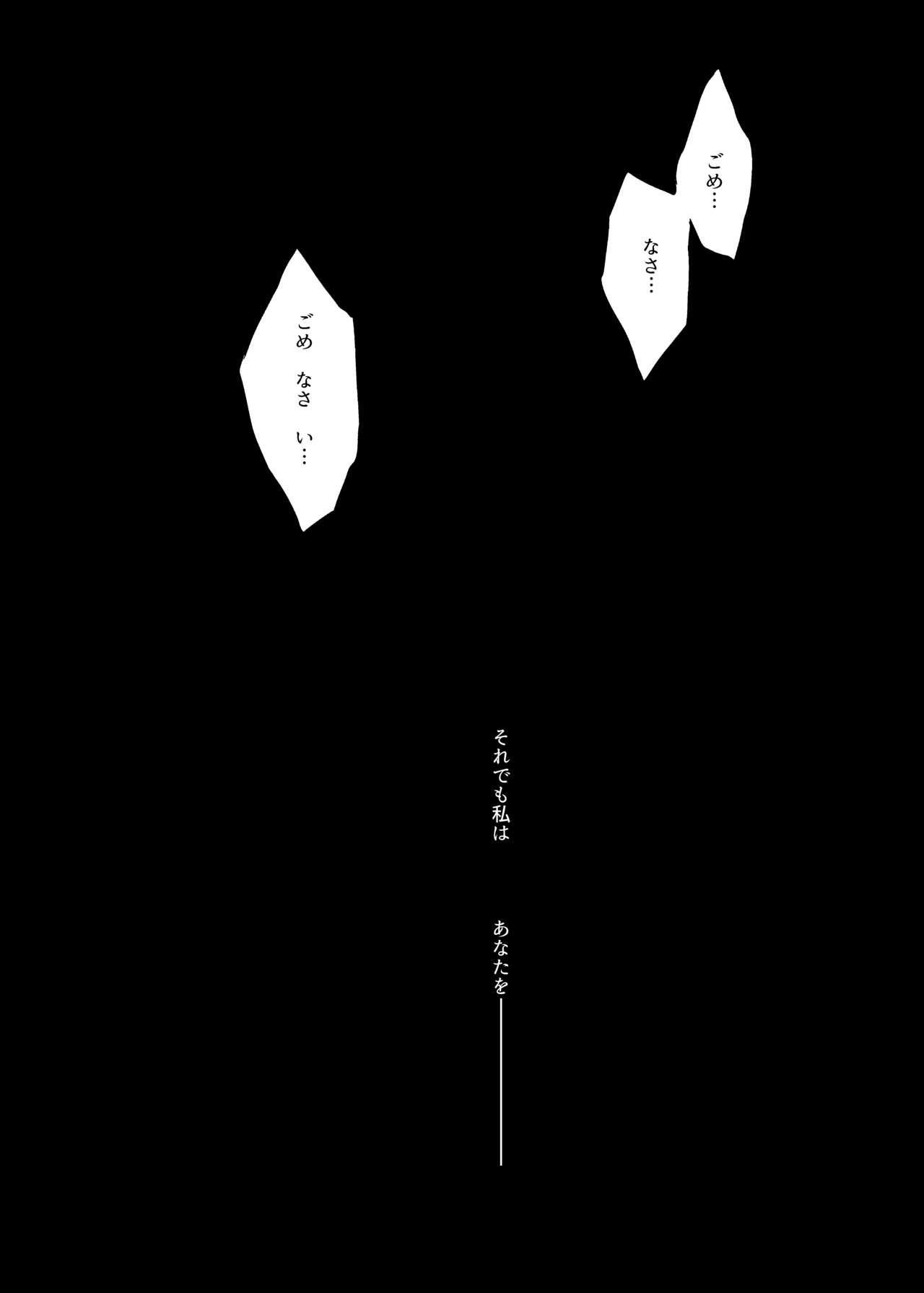 Shinjite Okuridashita Artoria ga NTR reru nante... 3 22