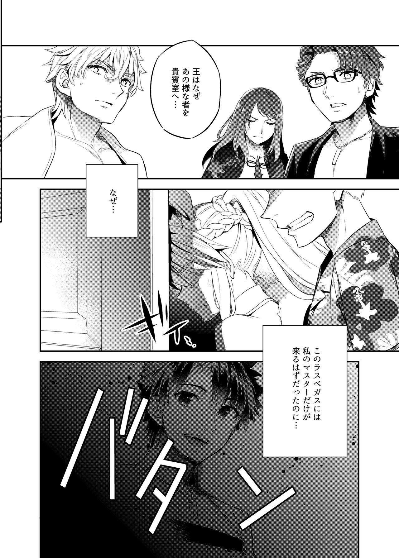 Shinjite Okuridashita Artoria ga NTR reru nante... 3 2