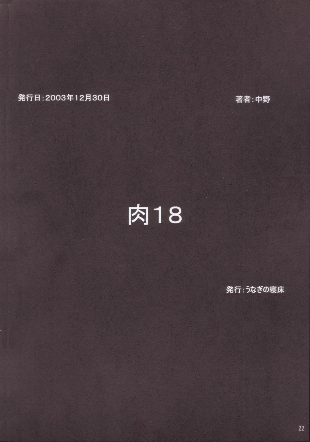 UNN- 18 20