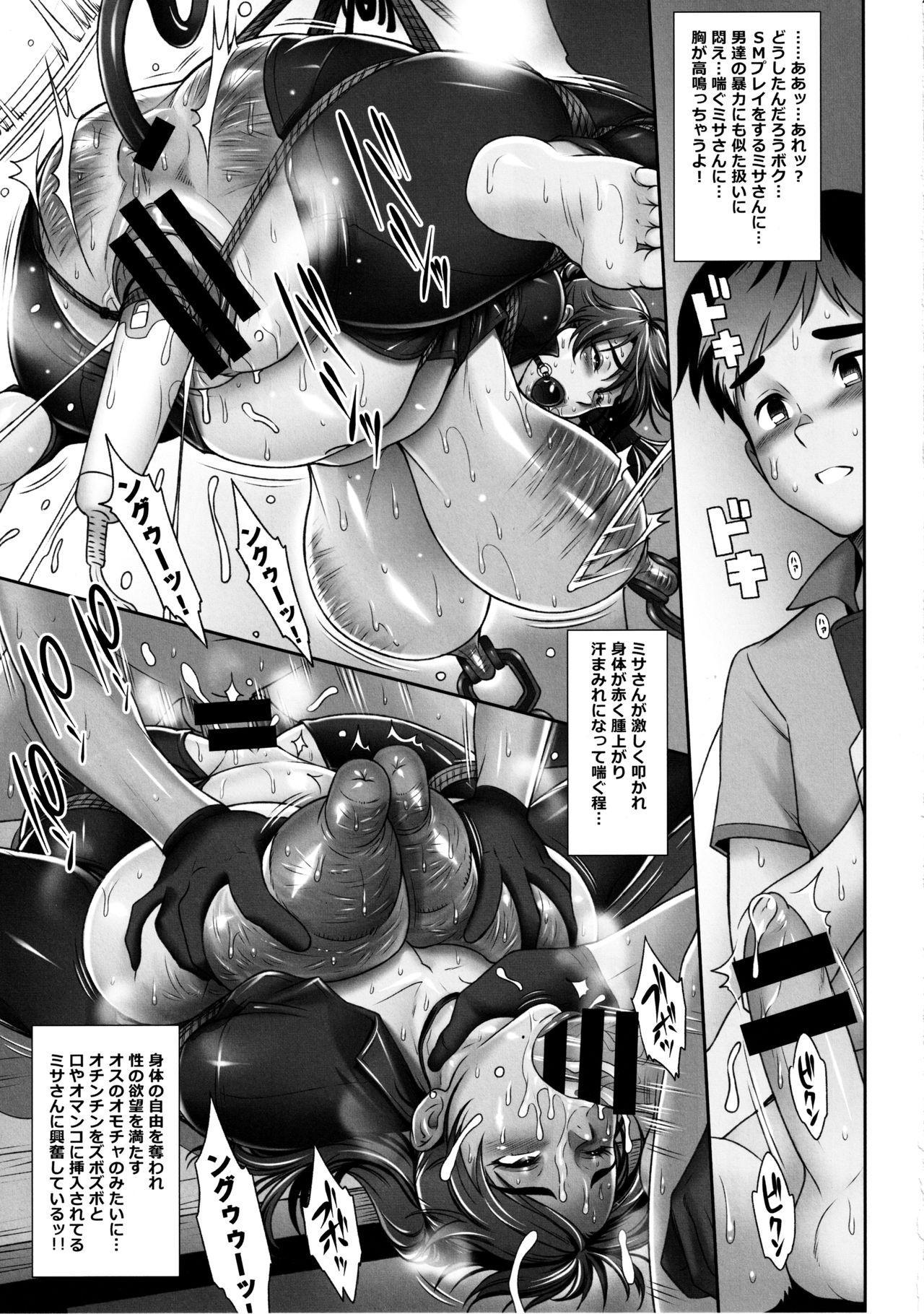 Nihon Otonari no Oku-sama no Himitsu 13