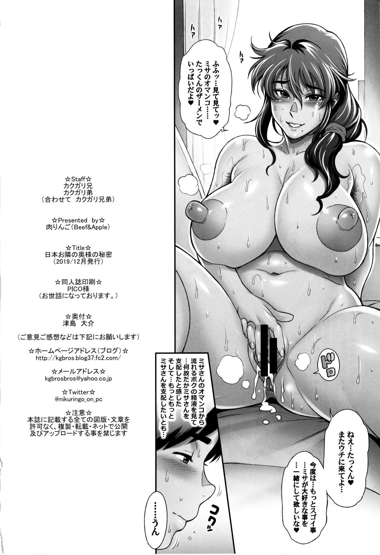 Nihon Otonari no Oku-sama no Himitsu 20