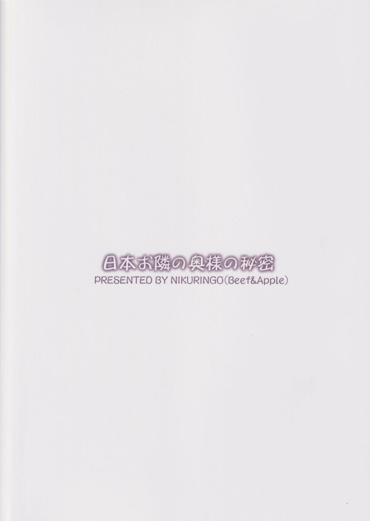 Nihon Otonari no Oku-sama no Himitsu 21