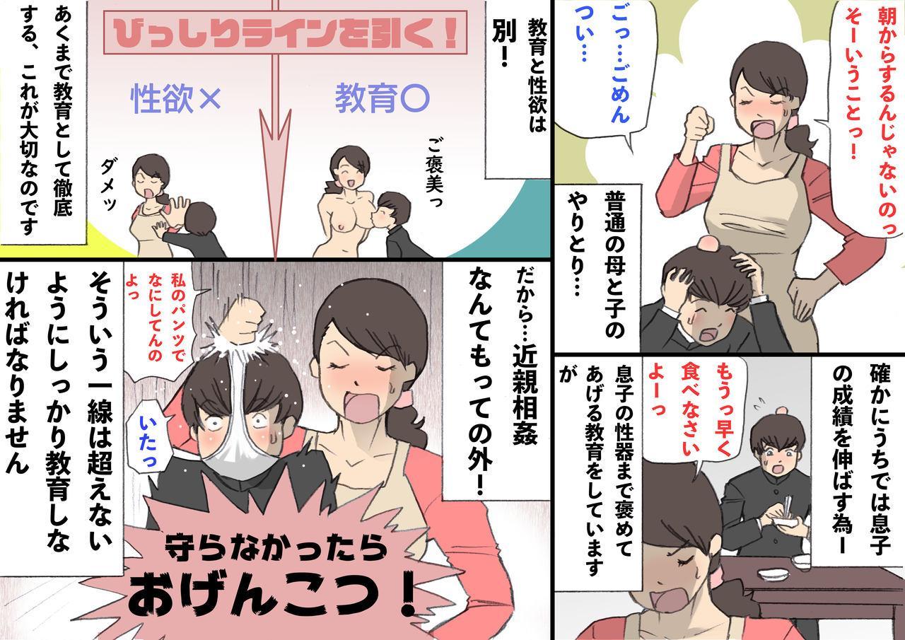 Okaa-san wa Homete Nobasu Kyouiku Houshin 9