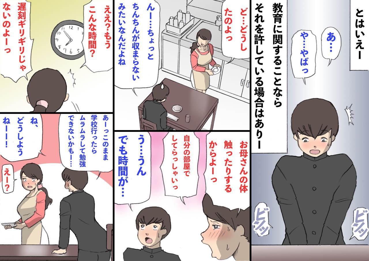 Okaa-san wa Homete Nobasu Kyouiku Houshin 10