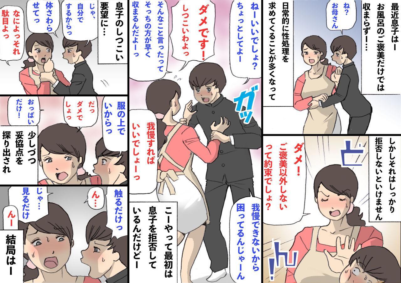 Okaa-san wa Homete Nobasu Kyouiku Houshin 11