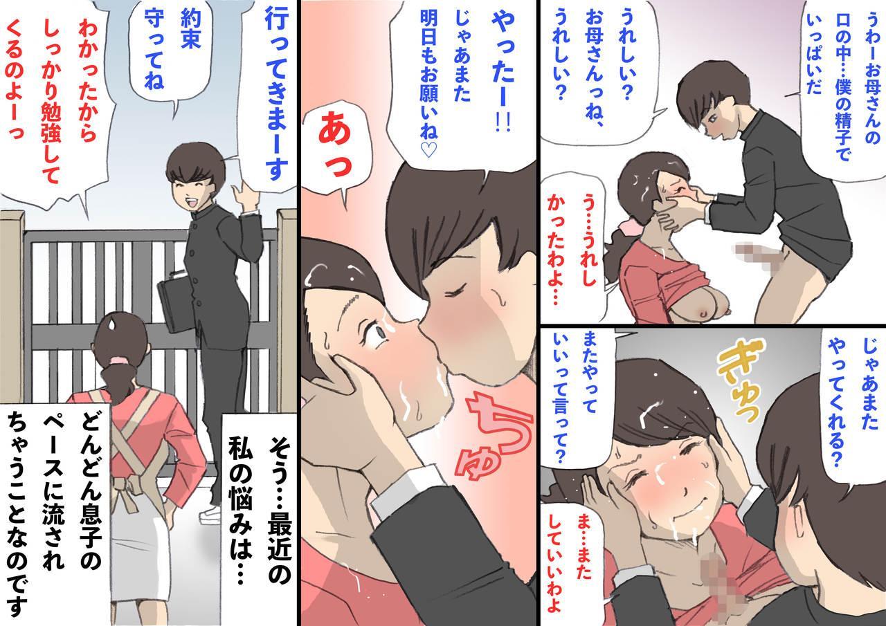 Okaa-san wa Homete Nobasu Kyouiku Houshin 16