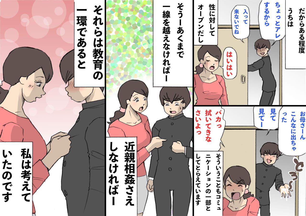 Okaa-san wa Homete Nobasu Kyouiku Houshin 18