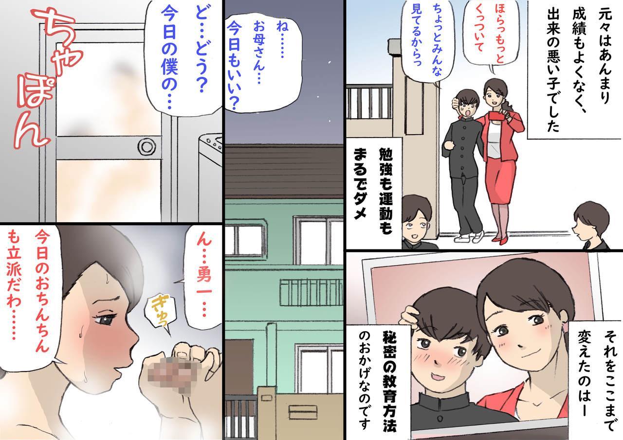 Okaa-san wa Homete Nobasu Kyouiku Houshin 1