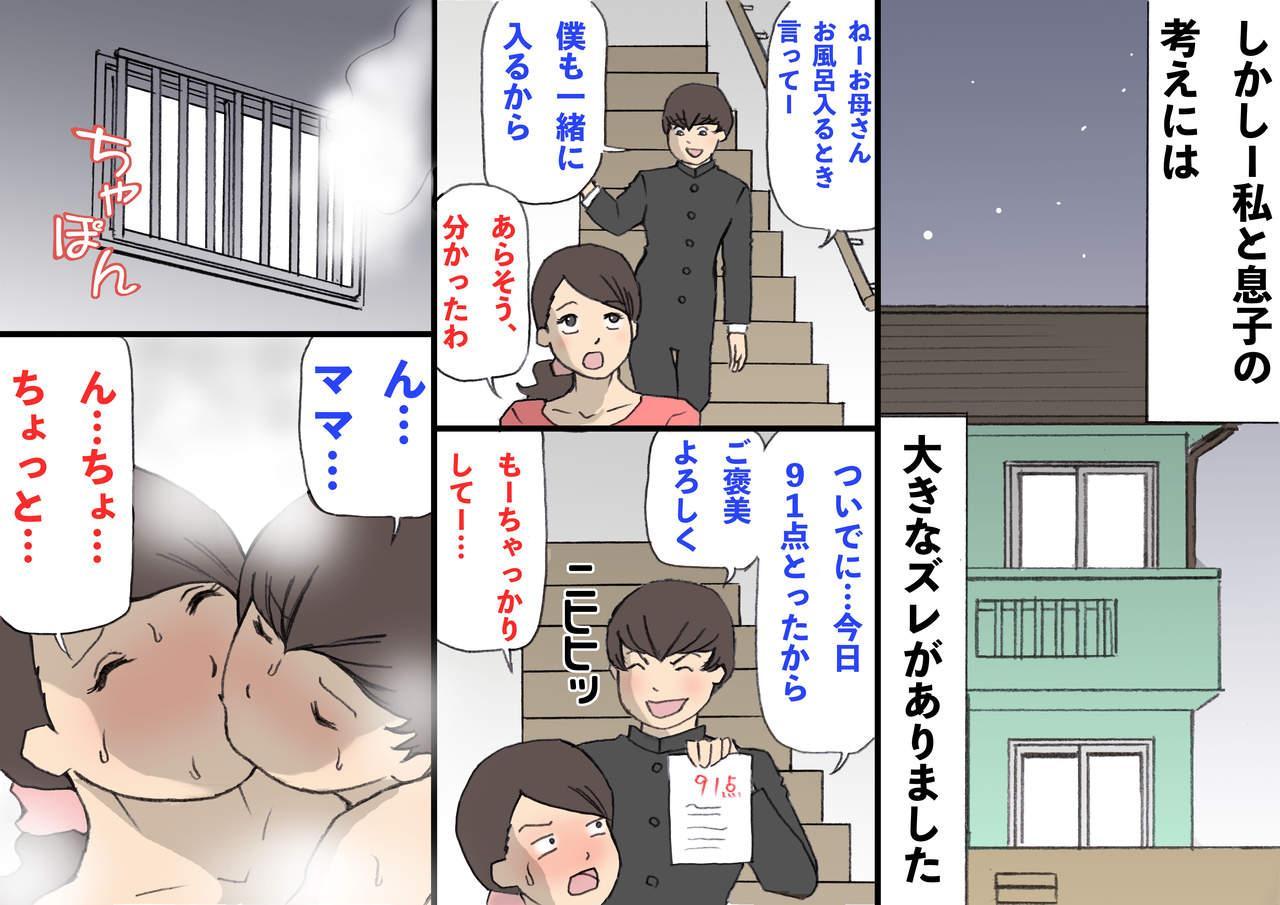 Okaa-san wa Homete Nobasu Kyouiku Houshin 19