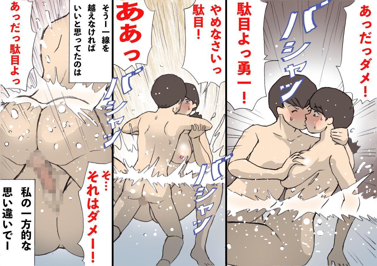 Okaa-san wa Homete Nobasu Kyouiku Houshin 21