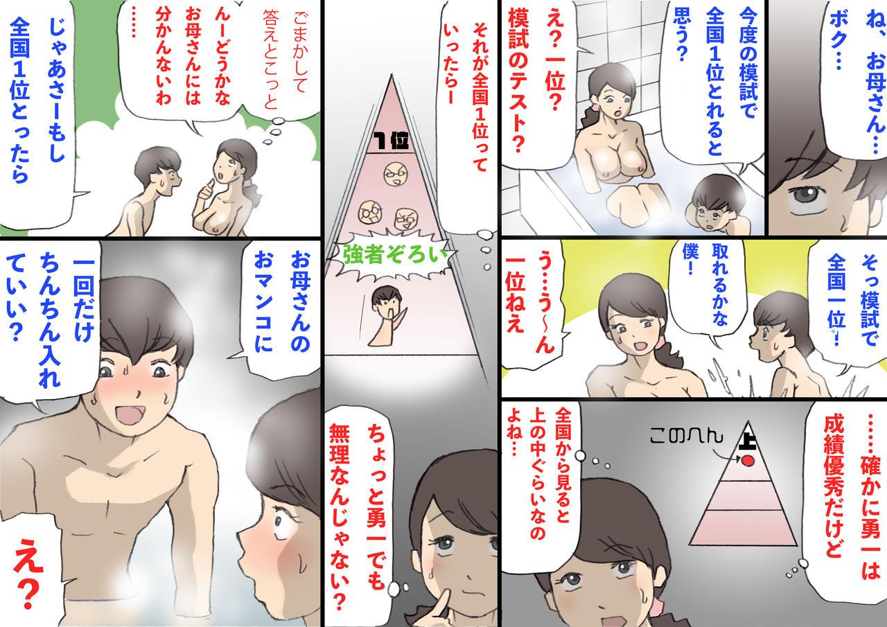 Okaa-san wa Homete Nobasu Kyouiku Houshin 26