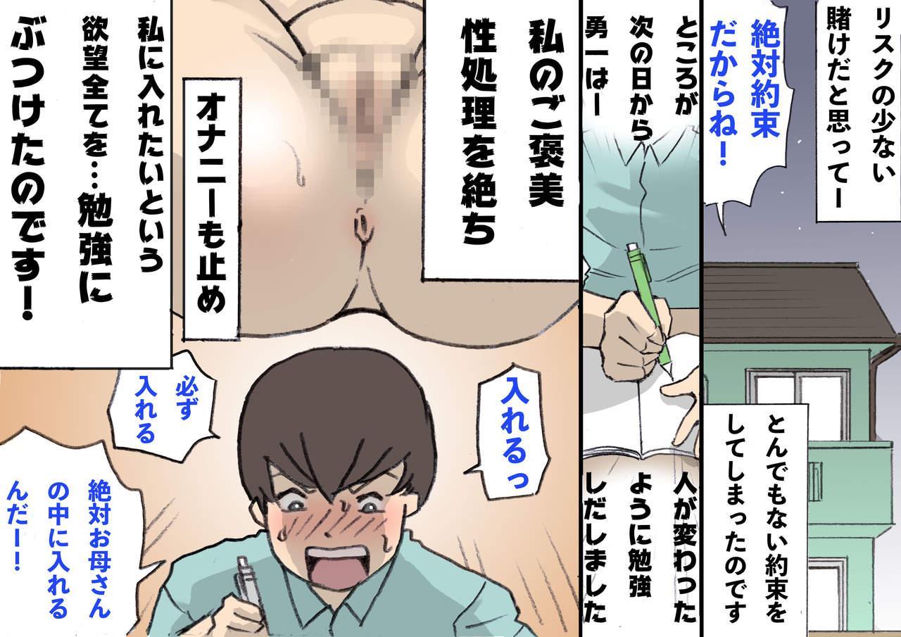 Okaa-san wa Homete Nobasu Kyouiku Houshin 28