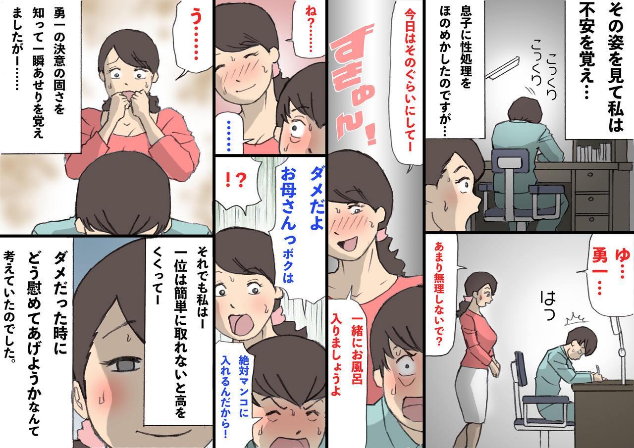Okaa-san wa Homete Nobasu Kyouiku Houshin 29