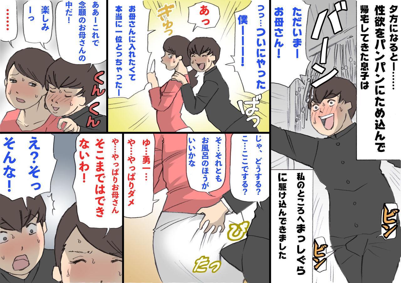 Okaa-san wa Homete Nobasu Kyouiku Houshin 31