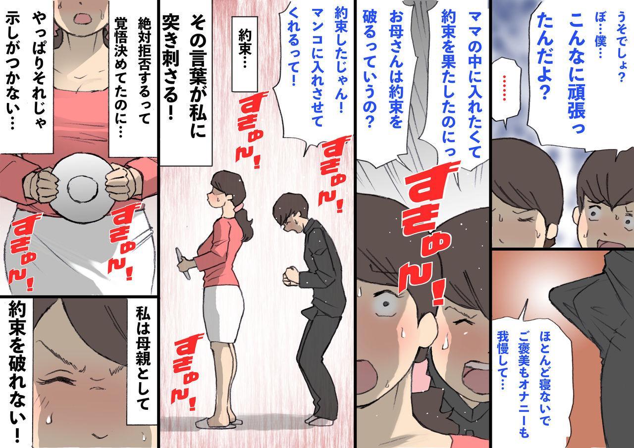 Okaa-san wa Homete Nobasu Kyouiku Houshin 32