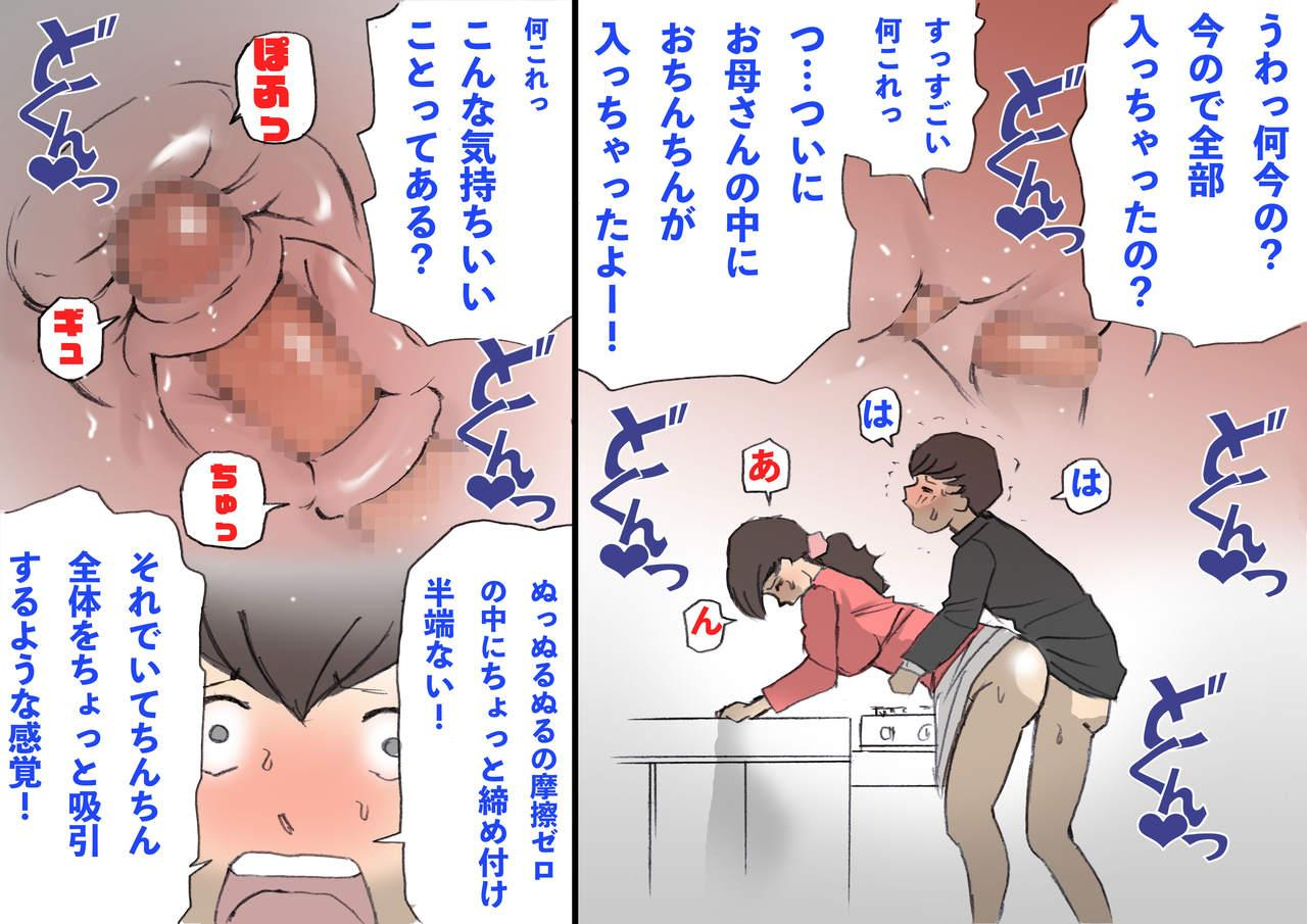 Okaa-san wa Homete Nobasu Kyouiku Houshin 37