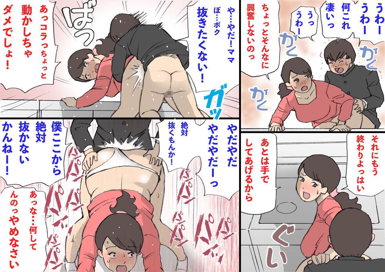 Okaa-san wa Homete Nobasu Kyouiku Houshin 38